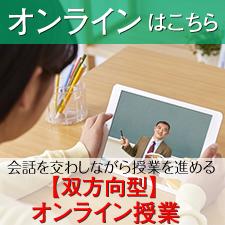 アルファのオンライン授業